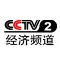 cctv2在线直播电视